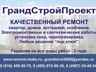 Изображение в   Задумывая ремонт, обращайтесь к профессионалам. в Москве 0