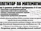 Новое фото  Репетитор по математике (3-11 класс) 33630742 в Москве