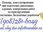 Свежее foto Курсовые, дипломные работы Подготовка письменных работ по юриспруденции 33634883 в Смоленске