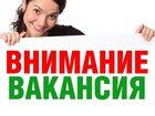 Фотография в Дополнительный заработок, подработка Работа на дому В связи с расширением деятельности компании в Москве 0