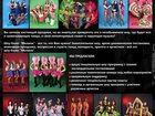 Уникальное фото  Шоу-балет Меланж - великолепное сочетание цены и качества! 33680128 в Москве
