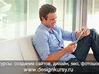 Увидеть фото Курсы, тренинги, семинары Репетитор, преподаватель фотошоп, иллюстратор, корел, 3д макс, афтер эффектс, Курсы обучения, частные уроки, частные курсы Abobe Photoshop, illustrator, Corel 33684114 в Москве