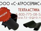 Скачать бесплатно фотографию  Техпластина резиновая 33738831 в Москве