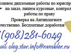 Скачать foto  Репетиторство, письменные работы по юриспруденции 33774592 в Москве