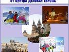 Фотография в   Международный зимний лагерь в Чехии приглашает в Москве 60000
