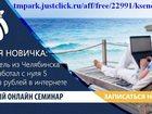 Просмотреть foto  Бесплатный вебинар (узнать секрет бесконечного дохода при помощи 8 самураев) 33804128 в Москве