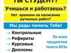 Уникальное фото  Дипломы на заказ в Астрахани 33860082 в Астрахани