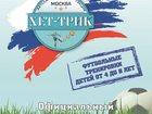 Изображение в Спорт  Спортивные школы и секции Детская футбольная секция «Хет-Трик» объявляет в Москве 4000