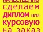 Свежее foto Курсовые, дипломные работы Дипломная и курсовая помощь студентам, 33862210 в Москве