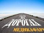 Фотография в   Cправка для ГИБДД (ГАИ) - 1100 рублей  Заключение в Москве 0