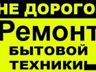 Изображение в Ремонт электроники Ремонт бытовой техники Ремонтируем холодильники, морозильные камеры, в Новосибирске 300