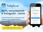 Просмотреть foto  Продвижение Вашего бизнеса в Instagram с instaplus 33960043 в Санкт-Петербурге