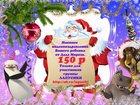 Скачать бесплатно foto  Именное видео поздравление от дедушки мороза 33986151 в Москве