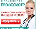 Фото в   Медицинский профосмотр в клинике или на выезде в Москве 0