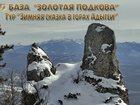 Смотреть фотографию Туры, путевки Конный тур «Зимняя сказка в горах Адыгеи» 33996665 в Москве