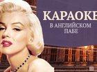 Изображение в   Караоке клуб British Queen    British Queen в Москве 0