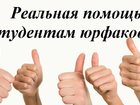 Увидеть foto Курсовые, дипломные работы Дипломные, курсовые, рефераты по юриспруденции 34044119 в Москве