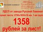 Просмотреть foto  Самое доступное ламинированное ДСП в Крыму 34084728 в Симферополь