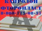 Изображение в   Капролон стержень купить оптом и в розницу в Москве 148