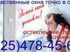 Просмотреть фотографию  Окна ПВХ 34144765 в Москве