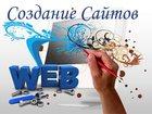 Фото в   Создание, продвижение и сопровождение сайтов. в Краснодаре 1000
