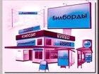 Изображение в Услуги компаний и частных лиц Рекламные и PR-услуги РПК «Инсайт Медиа» предлагает Вам изготовление в Москве 0