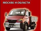 Изображение в   Грузоперевозки по Москве и Московской области. в Москве 1000