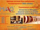 Изображение в   Оптовая база мебельных пиломатериалов реализует в Симферополь 5