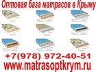 Новое изображение  Матрасы VEGA для ваших детей 34281961 в Джанкой