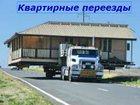 Новое фото Тентованный Грузоперевозки по России 34311369 в Москве