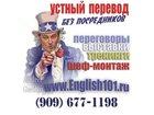 Фото в   Устный перевод с английского на Вашем мероприятии в Москве 3000