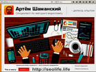 Скачать бесплатно foto  Seo блог — seo оптимизация сайта, блога 34335796 в Москве
