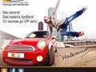 Изображение в   Аренда автомобилей в Москве и СПб - возможность в Москве 1300