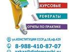 Новое фотографию  Заказать диплом в Сочи 34399116 в Сочи