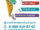 Свежее изображение  Заказать диплом в Сочи 34399144 в Сочи