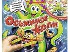 Уникальное фотографию  Джолли осьминог от немецкого производителя 34471060 в Москве