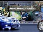 Изображение в   Тюнинг интерьера и экстерьера автомобилей в Москве 0