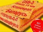 Свежее фото  OSB-3 плита Kronospan в Крыму 34499224 в Бахчисарай