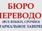 Фото в   Перевод дипломов, паспортов, свидетельств, в Москве 500