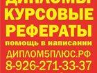 Изображение в   Учебный центр ДИПЛОМ ПЛЮС  Скорая помощь в Москве 0