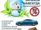 Просмотреть фотографию  Продажа оборудования Сухой туман, В Смоленске, области и РФ, Доставка 34565309 в Смоленске