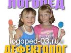 Изображение в Образование Репетиторы Логопед-Дефектолог стаж работы 25 лет   Исправление в Москве 1500