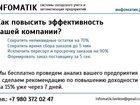 Новое фотографию  Эффективность предприятия и бизнеса на 100%! 34660587 в Белгороде