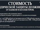Изображение в   Решаем проблемы через суд!   + Берем на себя в Альметьевске 2500
