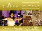 Скачать фото Организация праздников песочная анимация в Москве 34709548 в Москве