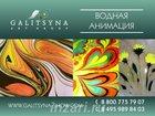 Скачать фото Организация праздников водная анимация в москве 34709679 в Москве