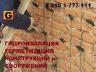 Изображение в   Гидроизоляция во Владимире, гидроизоляция в Владимире 0