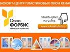 Увидеть фото Продажа домов Дисконт-центр пластиковых окон REHAU — ООО «Окна Форбис», 34741129 в Москве