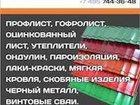 Фотография в   Компания STROYMARKET предлагает строительные в Москве 100