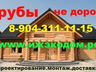 Скачать бесплатно фотографию  срубы по прошлогодним ценам 34750517 в Москве